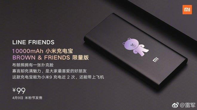 Xiaomi Mi 9 SE Brown Bear